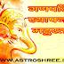 Ganesh Sthapna Mahurat