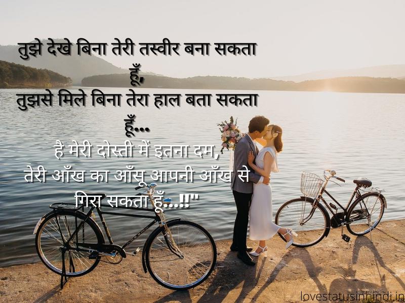 true love shayari in hindi for boyfriend