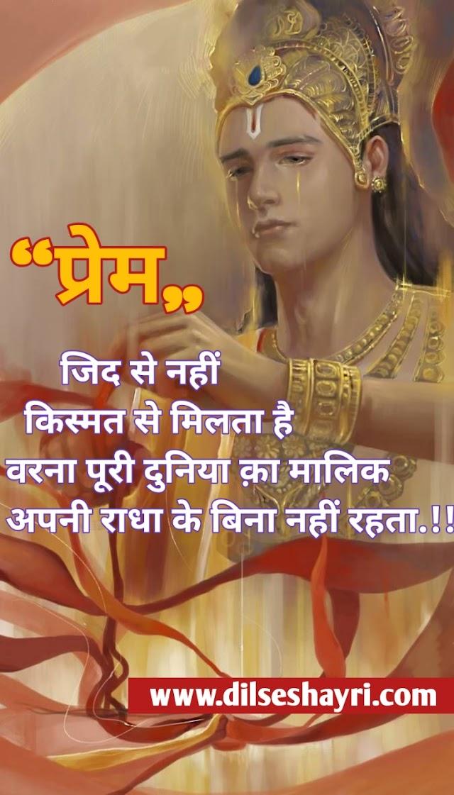 Love Shayari | Best Love Shayari Collection In हिंदी