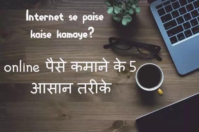 Internet se paise kaise kamaye