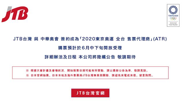 温馨提醒:東京2020奧運搶房倒計時