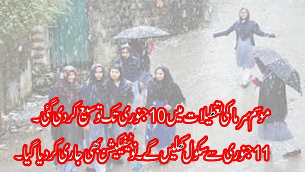 Balochistan Winter Vacations extended
