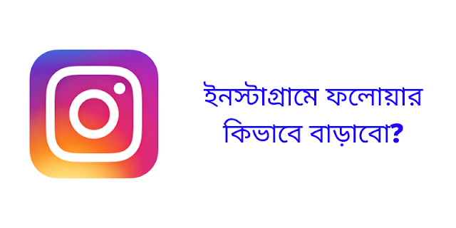 How To Increase Instagram Followers In Bengali