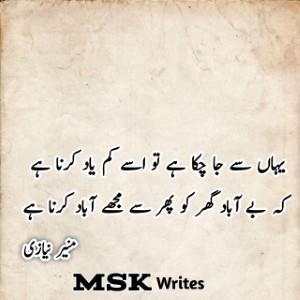 Munir Niazi Poetry