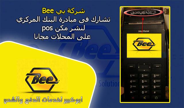 شركة بي Bee تشارك فى مبادرة البنك المركزي لنشر مكن pos على المحلات مجانا