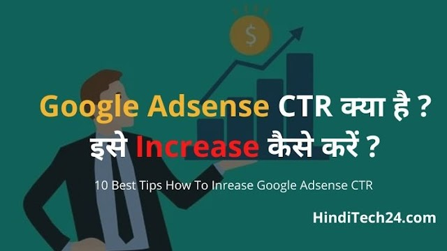 Adsense CTR Kya Hai | Adsense Page CTR Increase Kaise Karen | Best 10 Tips How To Increase Adsense CTR in Hindi