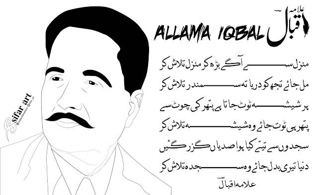 Allama Iqbal, Allama Iqbal Art, Painting Shayri, Iqbal poetry