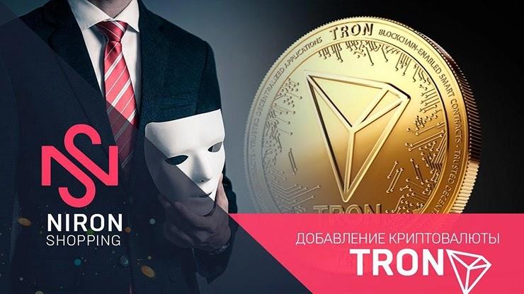 Niron Shopping добавляет Tron