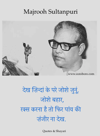 Majrooh Sultanpuri Quotes,Majrooh Sultanpuri Poems,Shayari,Best Majrooh Sultanpuri Poetry,Majrooh Sultanpuri Kavita,Love,Life ,sher,Hindi,English,quotes,hindiquotes,inspirational.
