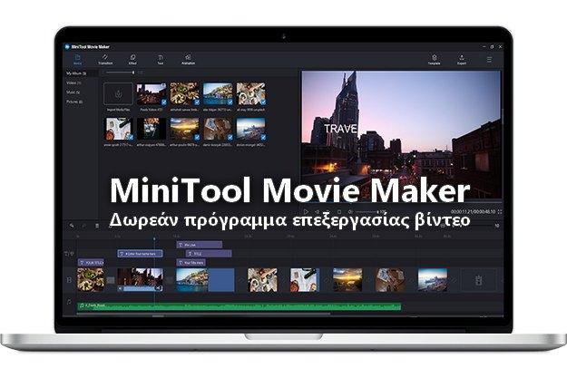MiniTool Movie Maker - Άξιος αντικαταστάτης του Windows Movie Maker