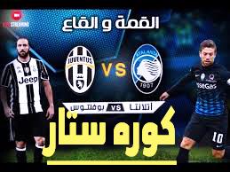 مشاهدة مباراة يوفنتوس واتلانتا بث مباشر كوره ستار السبت 23-11-2019 في الدوري الايطالي