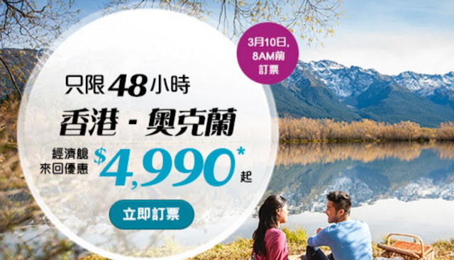 Fanfares同步!【新西蘭航空】香港 直飛 奧克蘭 來回$4490起,5月出發,限時48小時。
