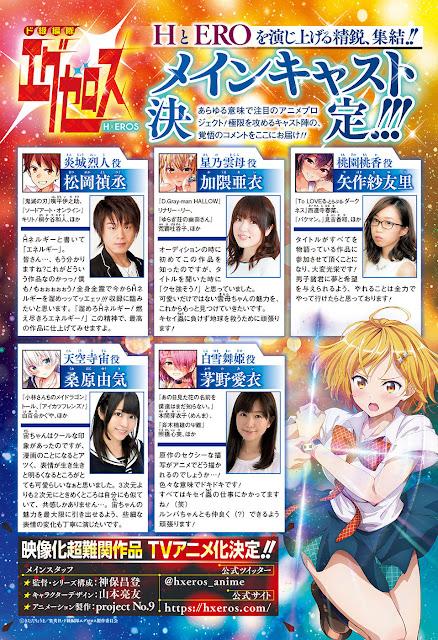 Elenco principal del anime Dokyuu Hentai HxEros
