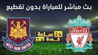 مشاهدة مباراة ليفربول ووست هام يونايتد بث مباشر بتاريخ 24-02-2020 الدوري الانجليزي