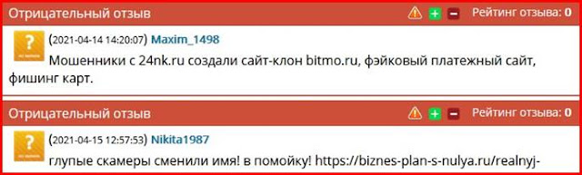 Отзывы о новом сайте bitmo.ru