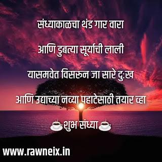 Good Evening Quotes Marathi