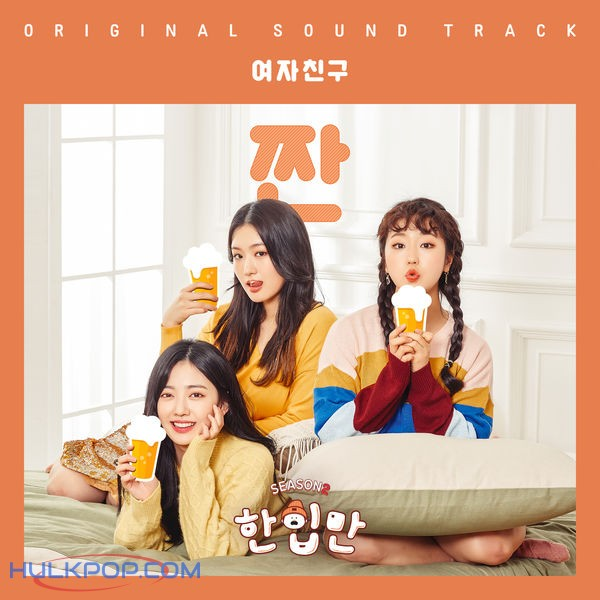 GFRIEND – Just One Bite 2 – Single