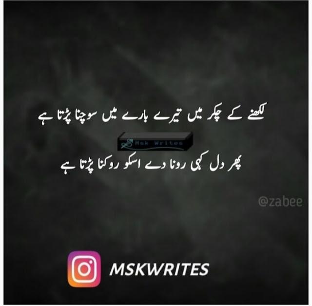 Sad Shayari Dard Bhari Shayari Aansoo Boys
