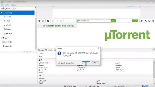 تحميل برنامج تورنت 2019 عربي