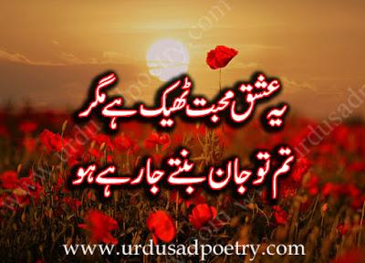 Ye Ishq Mohabbat Theek Hay Magar