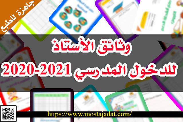 وثائق الأستاذ  للدخول المدرسي 2020-2021