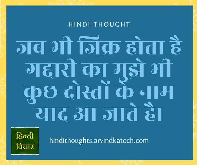 Hindi Thought on Friend