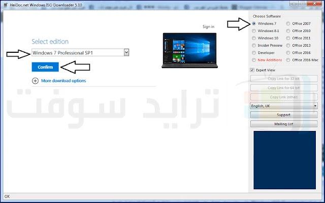 تنزيل نسخة ويندوز Windows 7 الأصلية