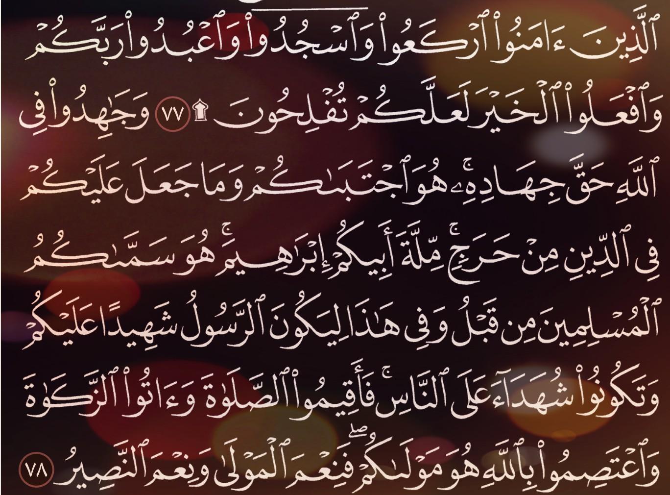 شرح وتفسير سورة الحج Surah Al Hajj  ( من الآية 73 إلى الاية 78 )