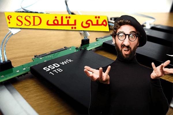 كيف تعرف هل القرص SSD الخاص بك إقترب من التلف أم لا ؟ ( مهم جدا ! )