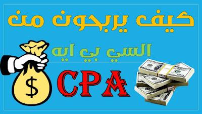 كيف تربح 10000 دولار من الــ CPA اسرار التسويق بالعمولة