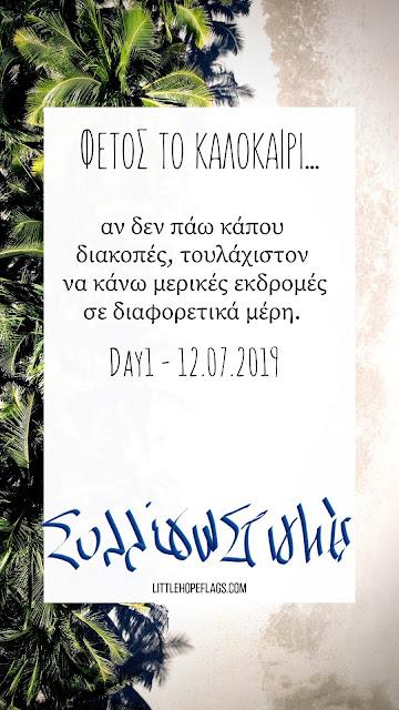 Summer Challenge 2019 Day1 by ΣΥΛΛΕΓΩ ΣΤΙΓΜΕΣ