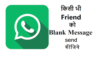 Send a blank message on whatsapp perfect