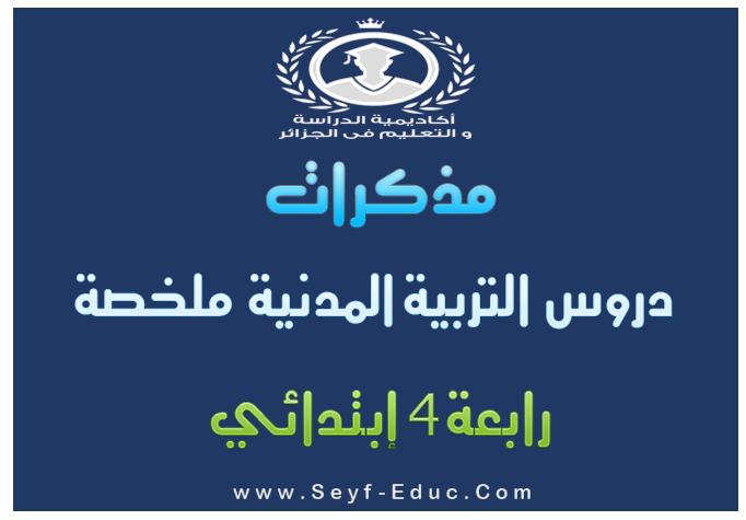 دروس التربية المدنية للسنة الرابعة ابتدائي2016/2017