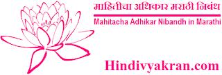 "Marathi Essay on ""Right to Information"", ""माहितीचा अधिकार मराठी निबंध"", ""Mahitacha Adhikar Marathi Nibandh"" for Students"