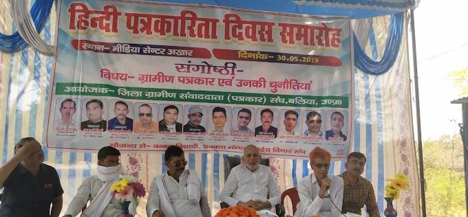 हिंदी पत्रकारिता दिवस पर बोले दिग्गज: खबरों के माध्यम से न्याय दिलाते हैं ग्रामीण पत्रकार