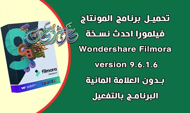 تحميل برنامج فيلمورا 9 اخر تحديث Wondershare Filmora 9.6.1.6 كامل بدون علامة مائية