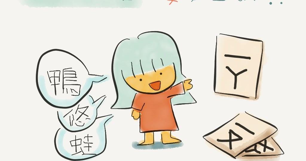 光光老師 兒童專注力問診室: ㄅㄆㄇ 拼音不要自己教?