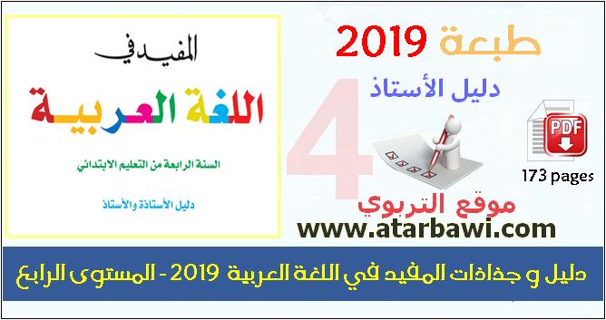 تحميل كتاب التلميذ الجديد في اللغة العربية المستوى الرابع pdf