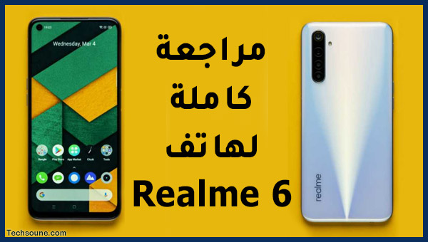 مراجعة وتجربة كاملة لهاتف ريلمي Realme 6