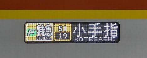 東急東横線 副都心線・西武線直通 F特急 小手指行き5 東京メトロ17000系