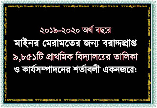 ২০১৯-২০২০ অর্থবছরে মাইনর মেরামতের বরাদ্দ প্রাপ্ত বিদ্যালয়সমূহের তালিকা: