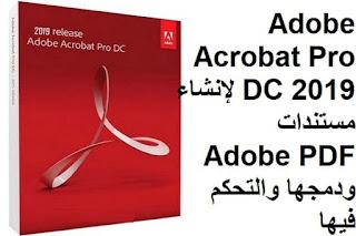 Adobe Acrobat Pro DC 2019 لإنشاء مستندات Adobe PDF ودمجها والتحكم فيها
