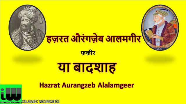 हज़रत औरंगज़ेब आलमगीर | Hazrat Aurangzeb Alalamgeer