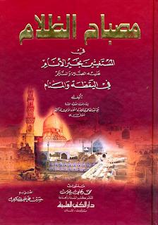 مصباح الظلام في المستغيثين بخير الأنام في اليقظة والمنام - محمد بن موسى المراكشي