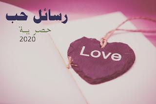 رسائل حب قصيرة لعام 2020 مكتوبة على قلادة بها قلب أحمر مكتوب فيه love