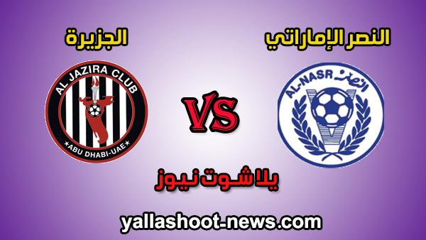 بث مباشر مباراة الجزيرة والنصر الإماراتي اليوم 01-01-2020 دوري الخليج العربي الاماراتي