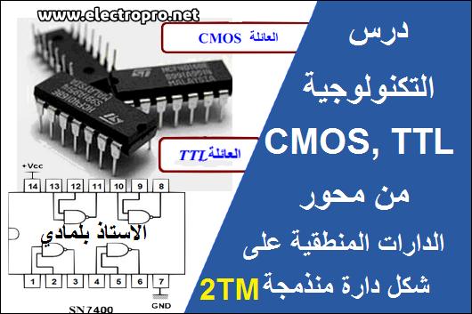 درس تكنولوجية CMOS و TTL للسنة الثانية هندسة الكهربائية للأستاذ بلمادي