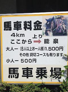 Shosenkyo horse cart