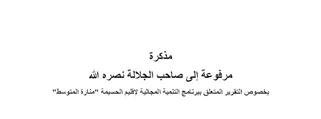 تقرير المجلس الأعلى للحسابات الذي أطاح بمسؤولين وزاريين