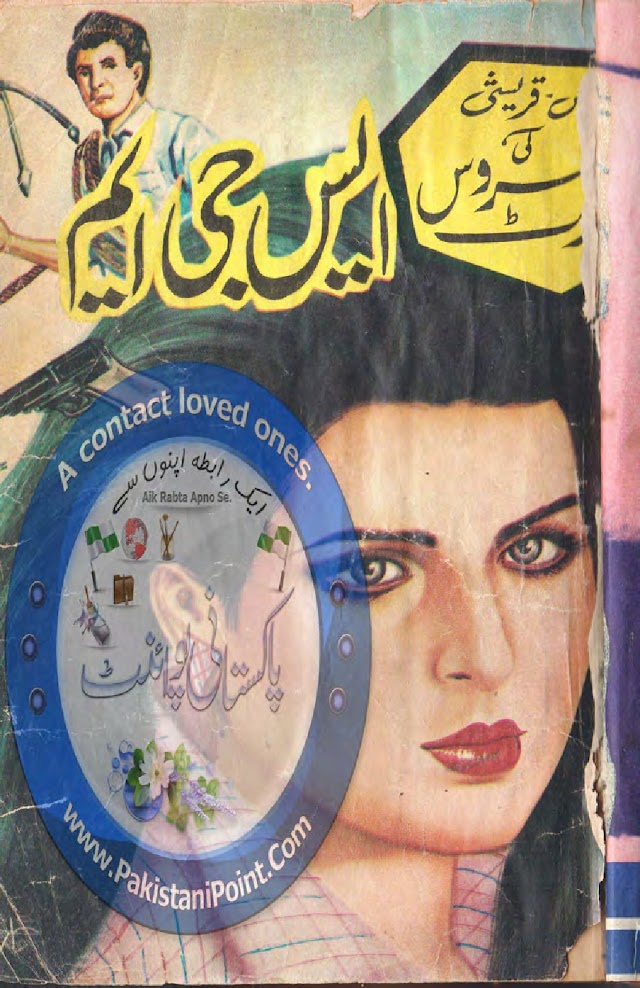 S.J.M Pdf Novel By S Qureshi Free Download